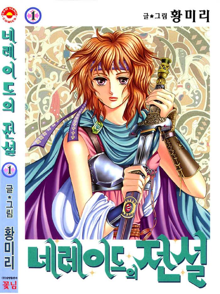 Legend of Nereid 1 Page 2