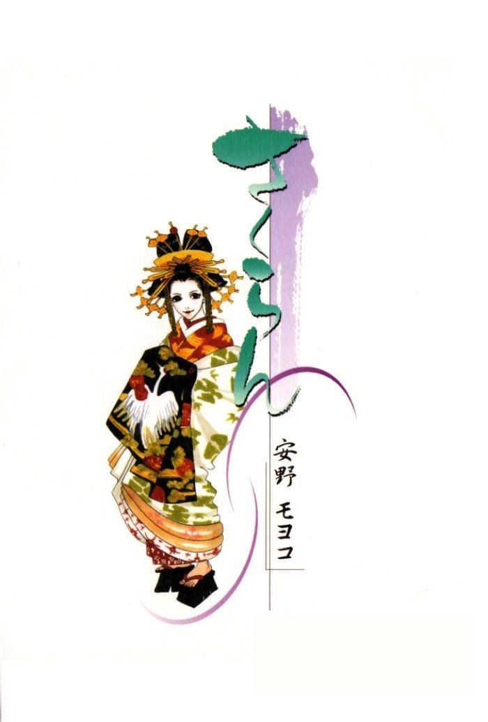 Sakuran 1 Page 1