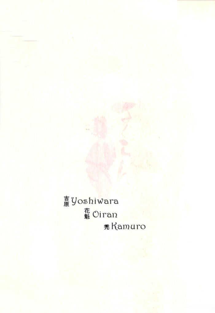 Sakuran 1 Page 2