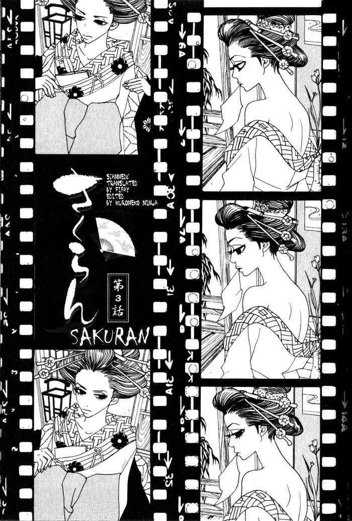 Sakuran 3 Page 1