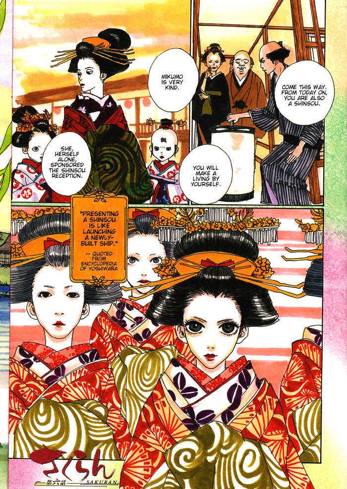 Sakuran 6 Page 1
