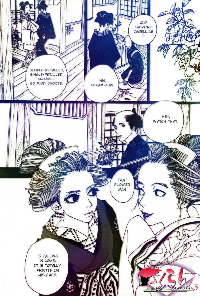 Sakuran 7 Page 1