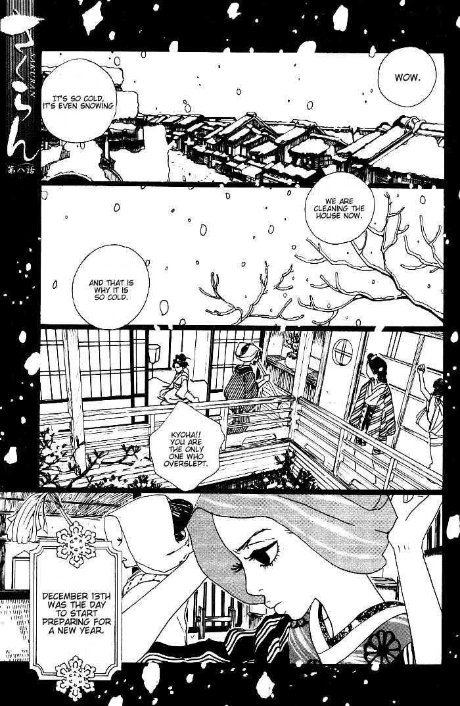 Sakuran 8 Page 1