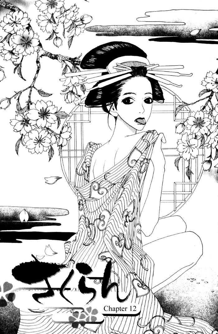 Sakuran 12 Page 2