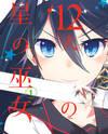 Kaimetsuou to 12-nin no Hoshi no Miko