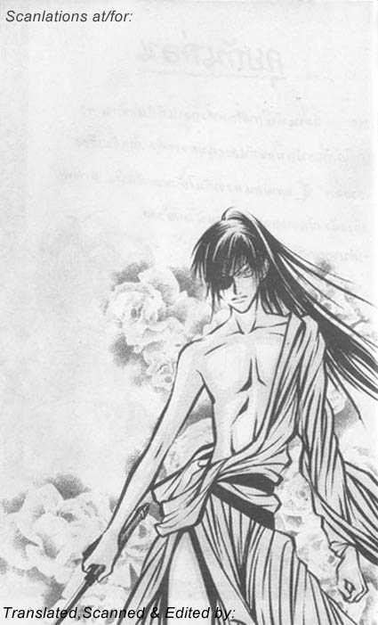 Zenmon no Tora Koumon no Okami 1 Page 1