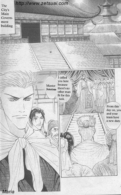 Zenmon no Tora Koumon no Okami 1 Page 2