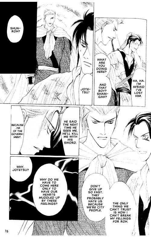 Zenmon no Tora Koumon no Okami 4 Page 1