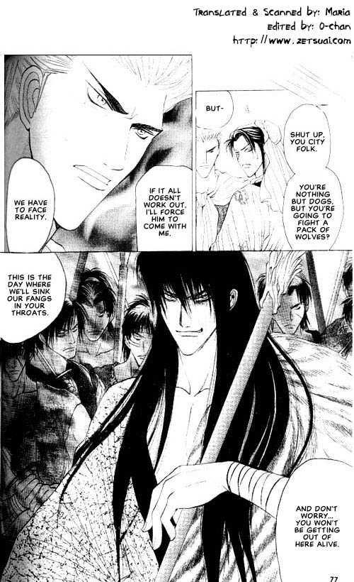 Zenmon no Tora Koumon no Okami 4 Page 2