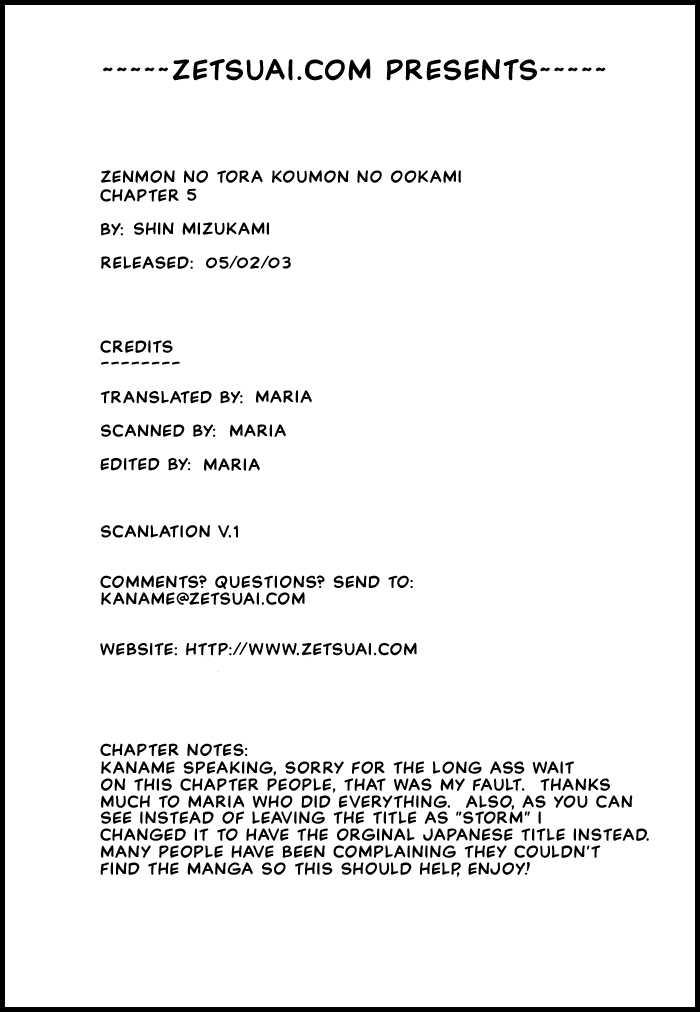 Zenmon no Tora Koumon no Okami 5 Page 1