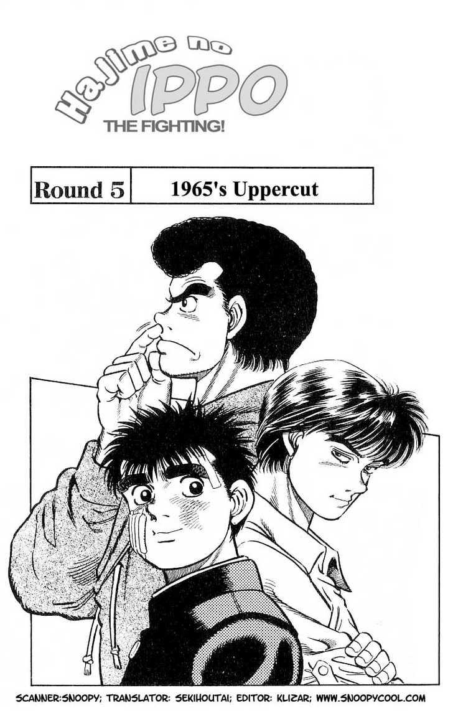 Hajime no Ippo 5 Page 1