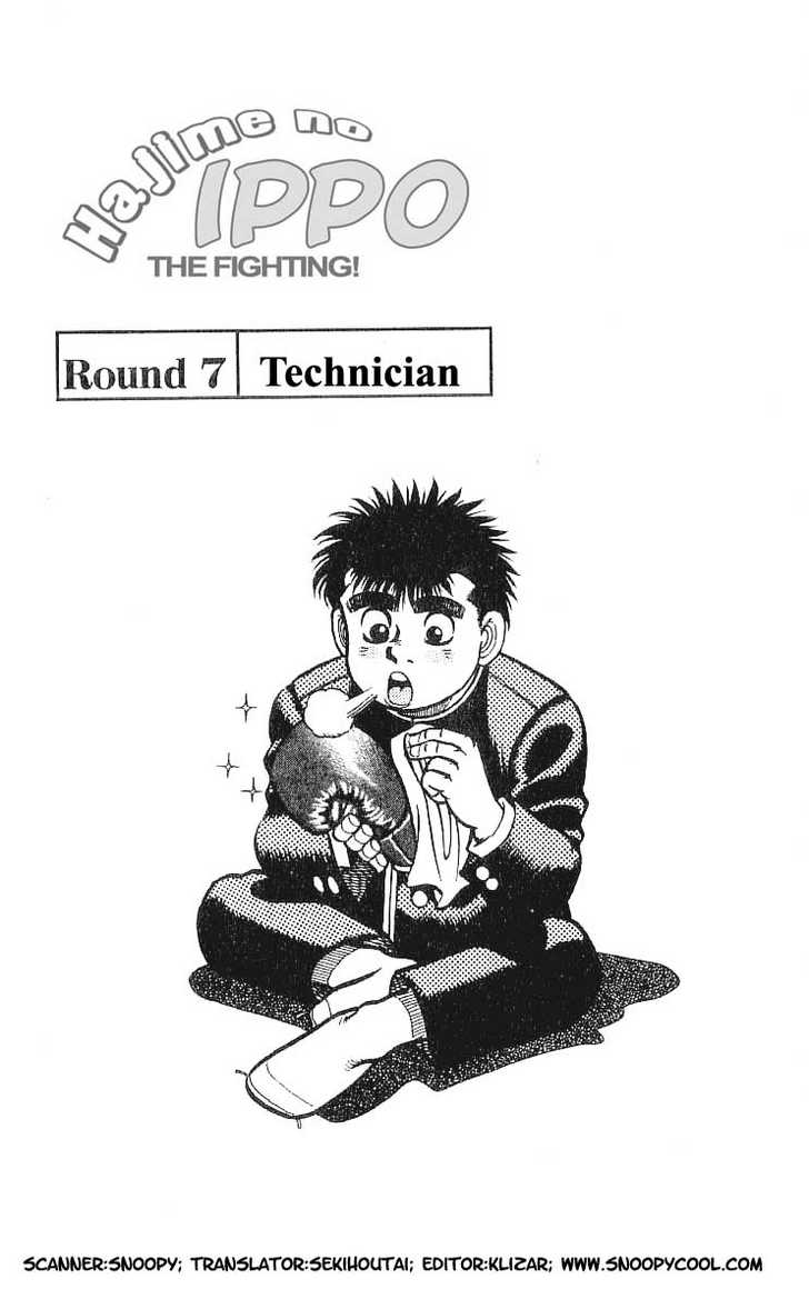 Hajime no Ippo 7 Page 1
