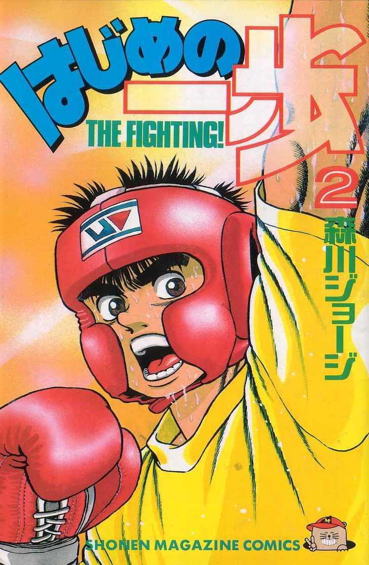 Hajime no Ippo 8 Page 1