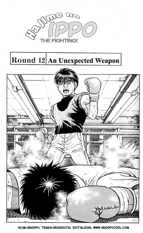 Hajime no Ippo 12 Page 1