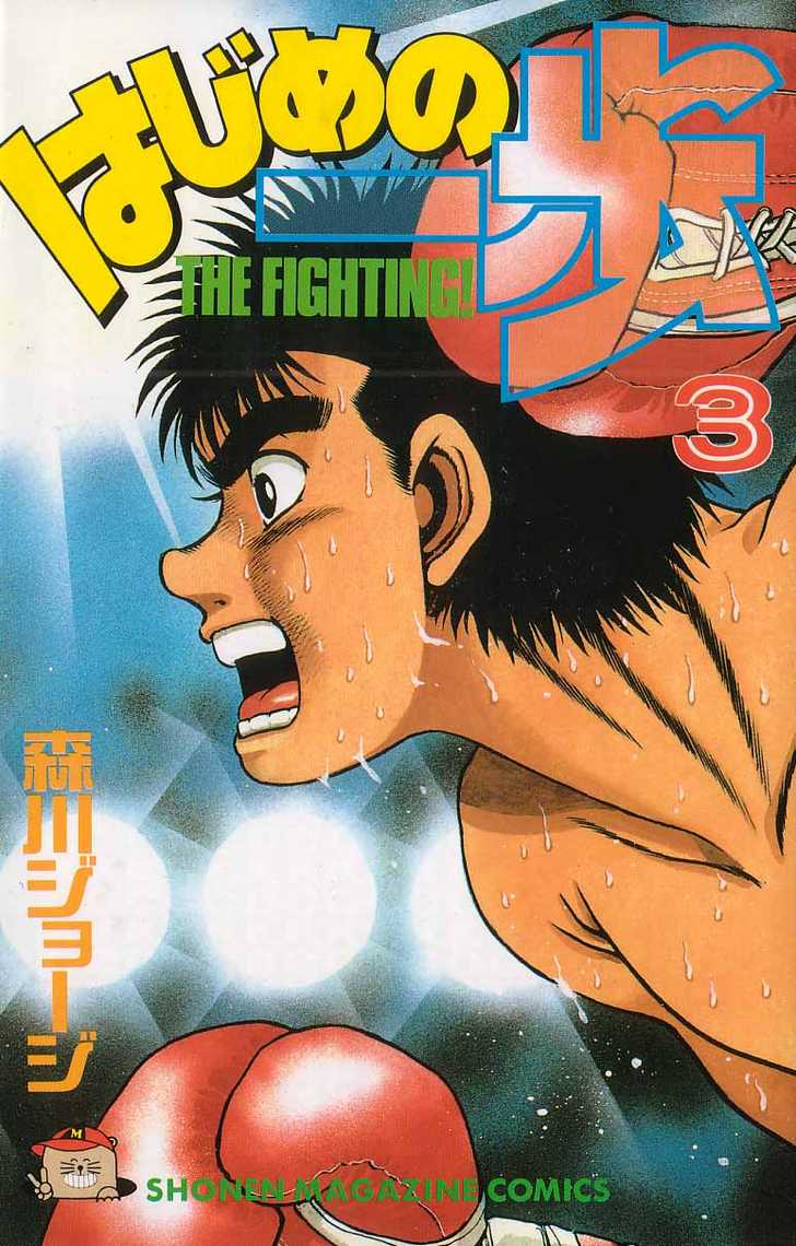 Hajime no Ippo 16 Page 1