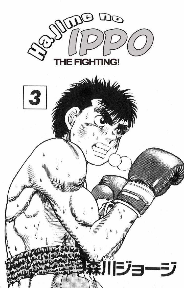 Hajime no Ippo 16 Page 2