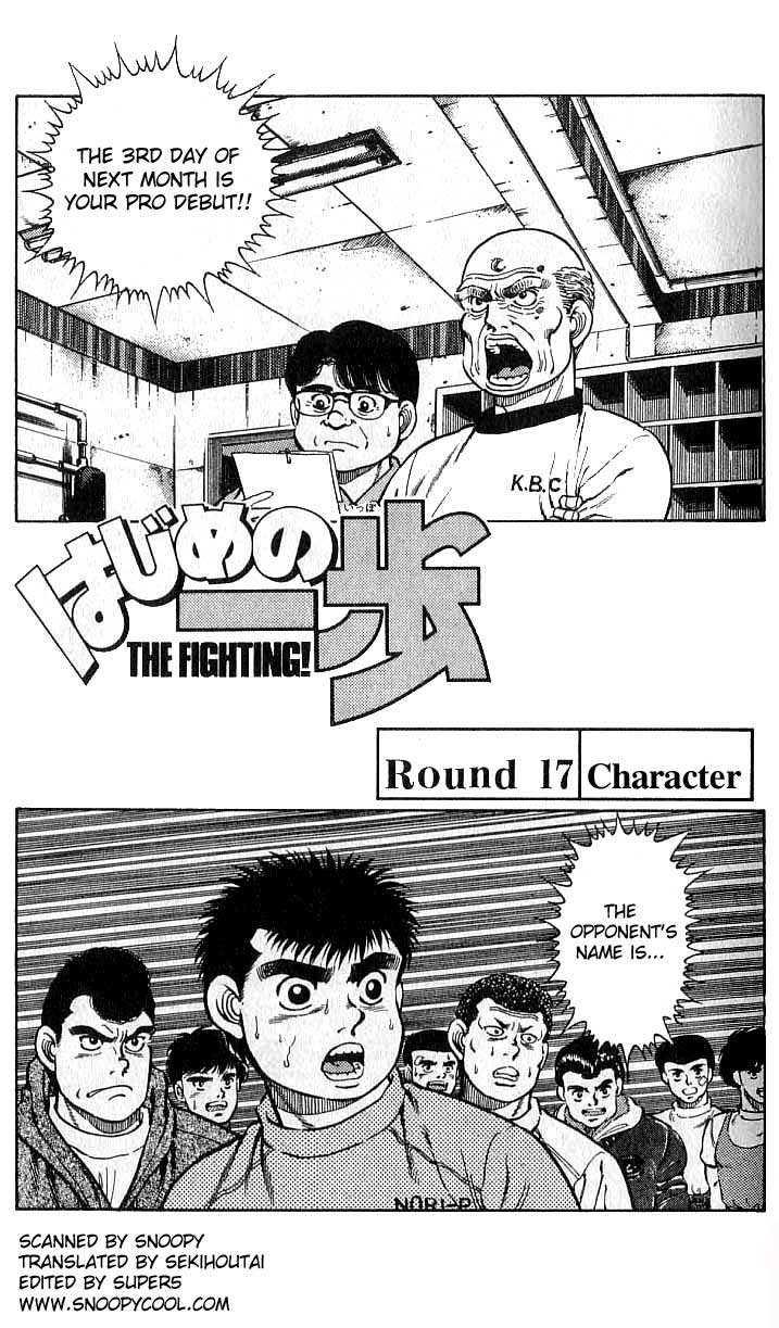 Hajime no Ippo 17 Page 1