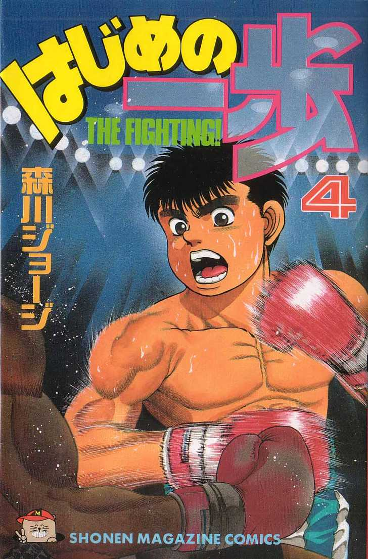 Hajime no Ippo 25 Page 1