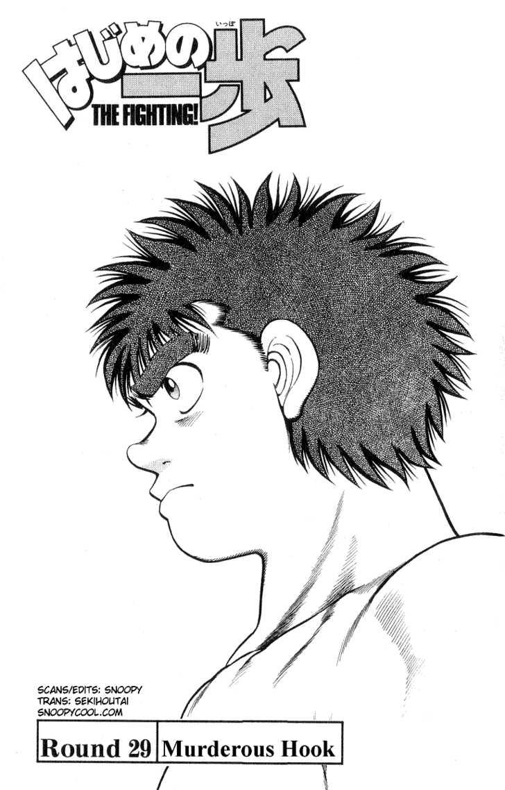 Hajime no Ippo 29 Page 1