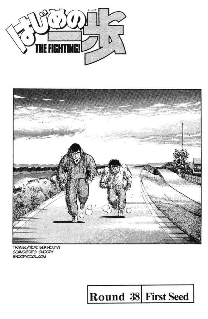 Hajime no Ippo 38 Page 1
