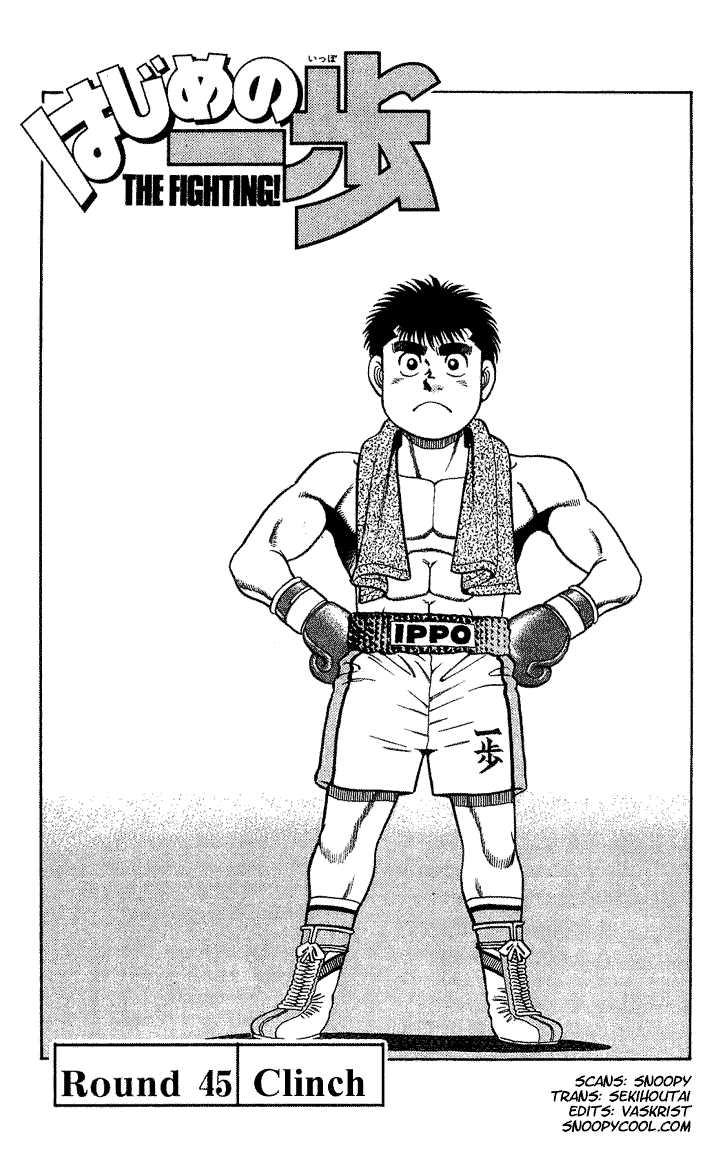 Hajime no Ippo 45 Page 1
