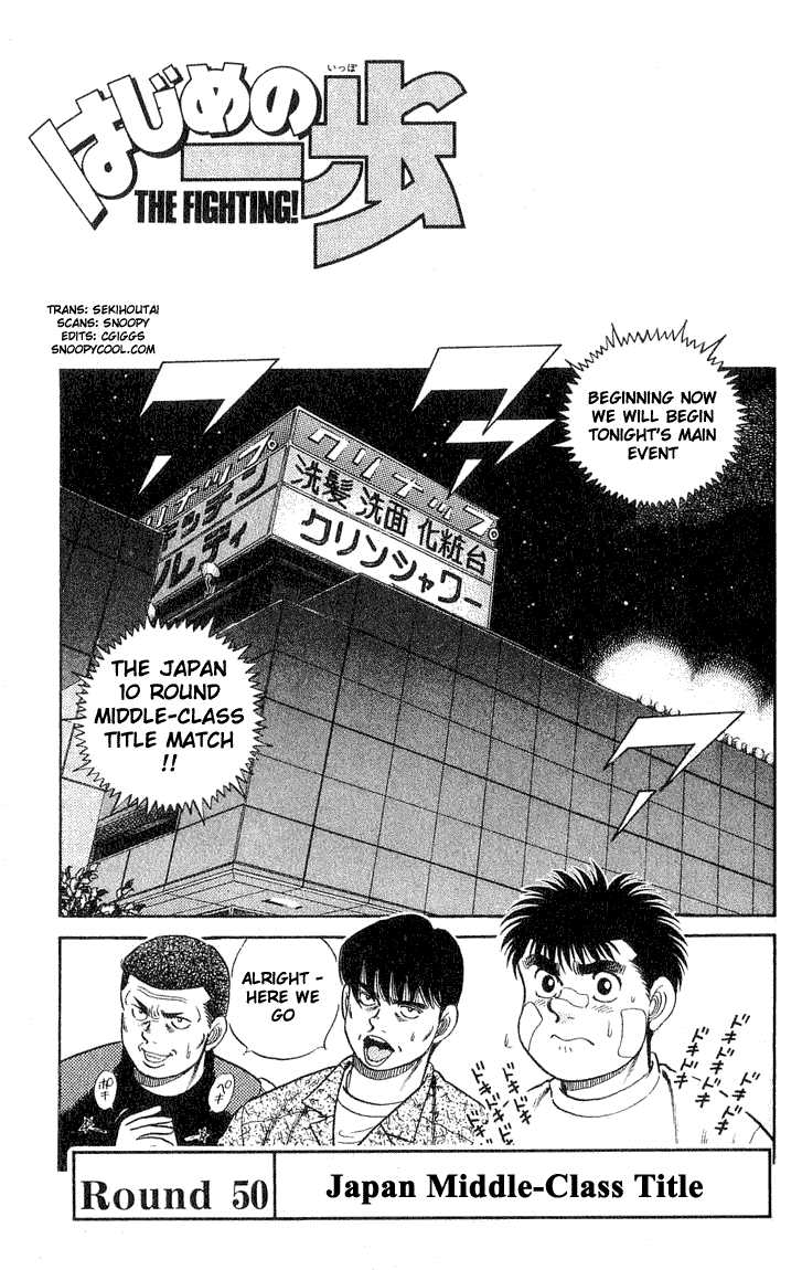 Hajime no Ippo 50 Page 1