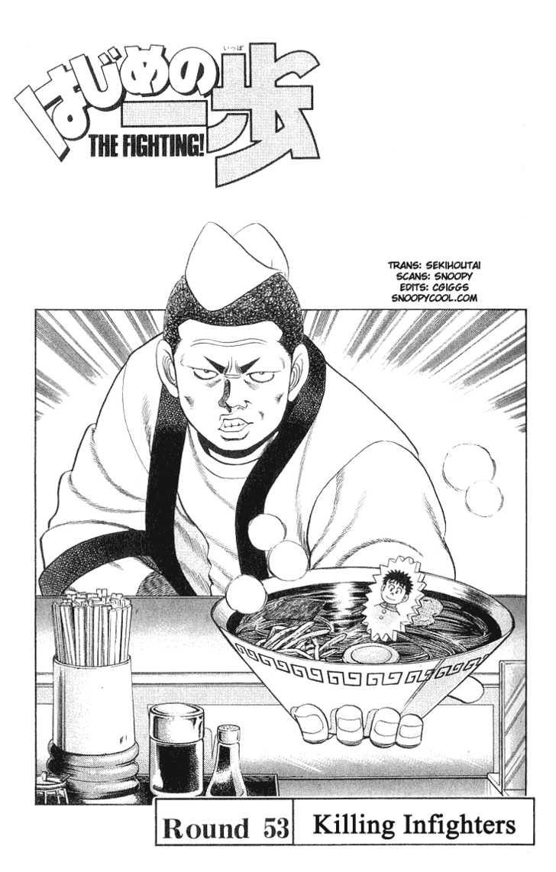 Hajime no Ippo 53 Page 1