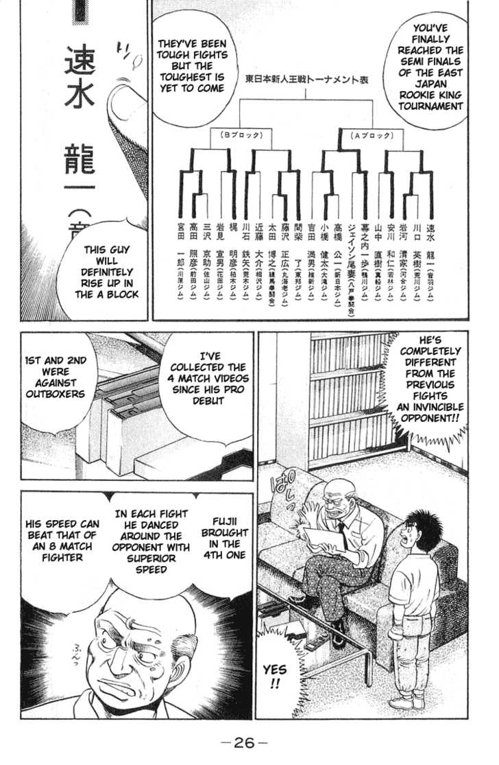 Hajime no Ippo 53 Page 2