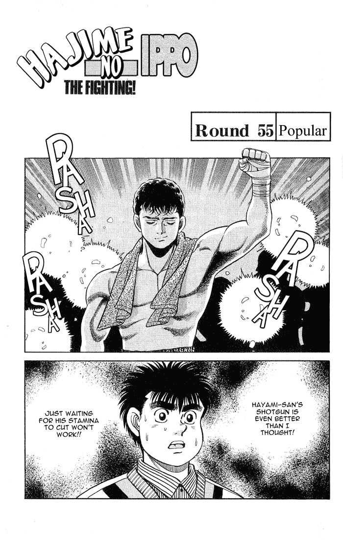 Hajime no Ippo 55 Page 1