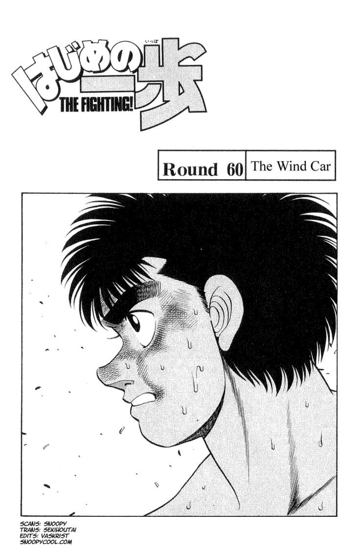 Hajime no Ippo 60 Page 1