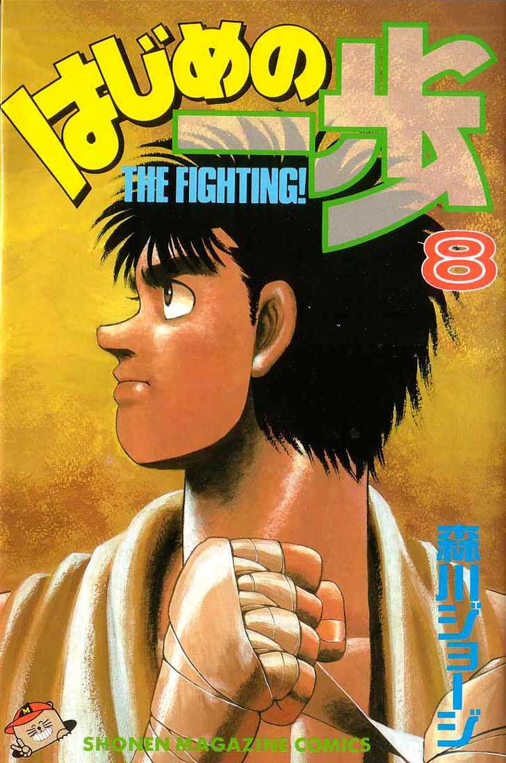 Hajime no Ippo 61 Page 1
