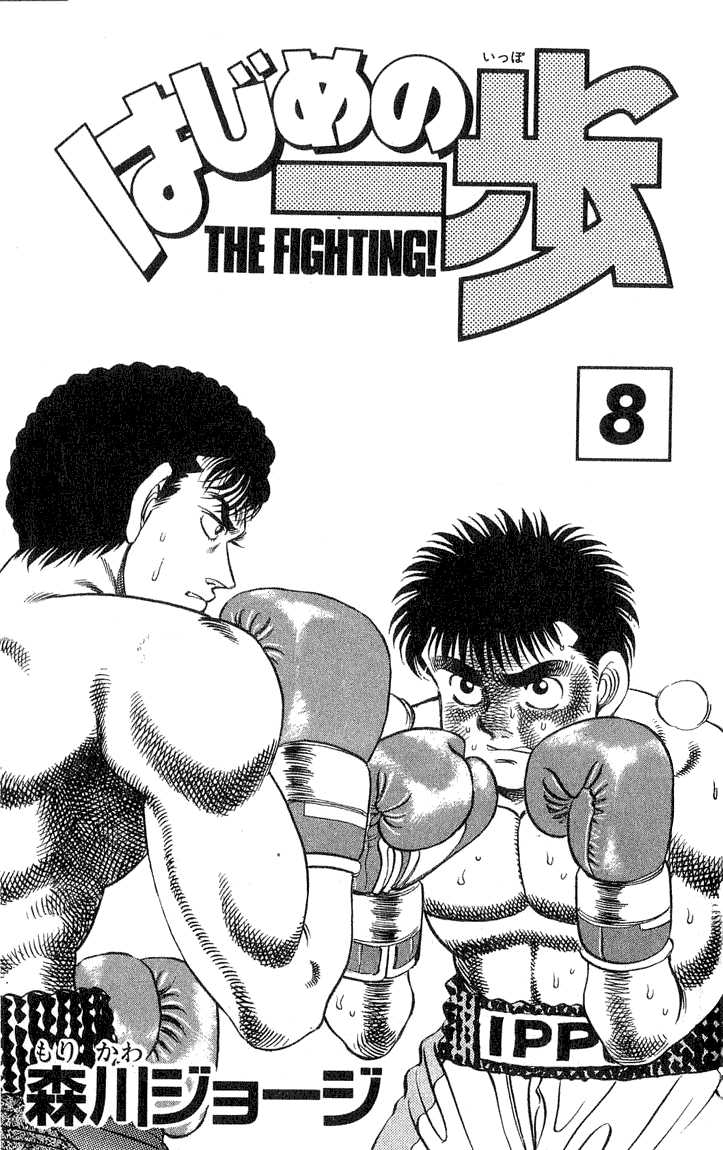 Hajime no Ippo 61 Page 2