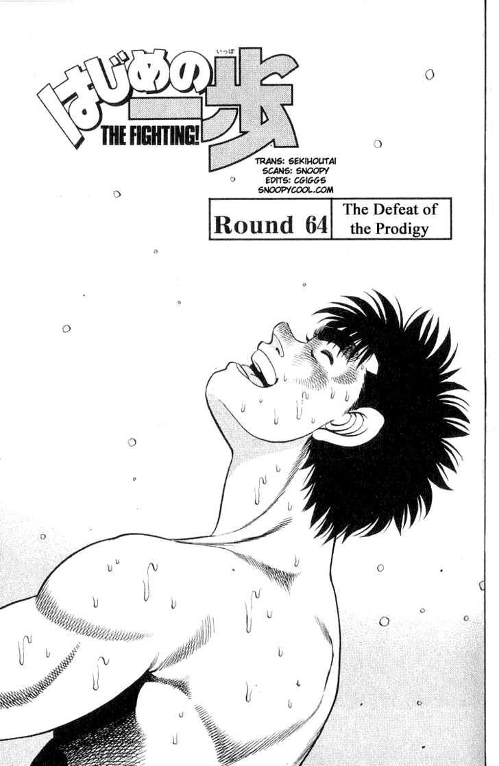 Hajime no Ippo 64 Page 1