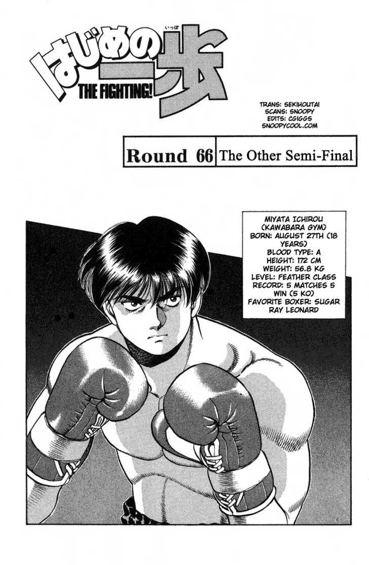 Hajime no Ippo 66 Page 1