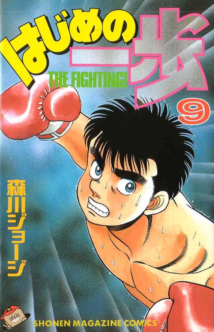Hajime no Ippo 70 Page 1
