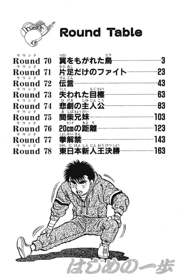 Hajime no Ippo 70 Page 3