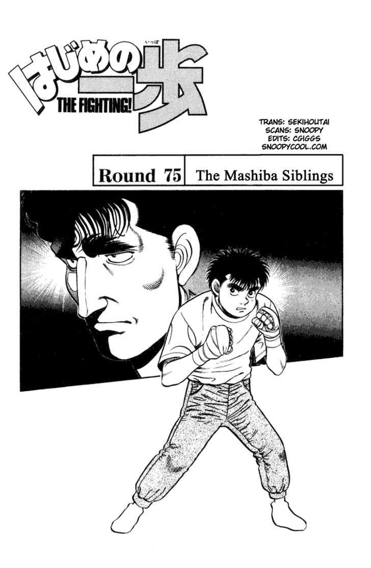Hajime no Ippo 75 Page 1
