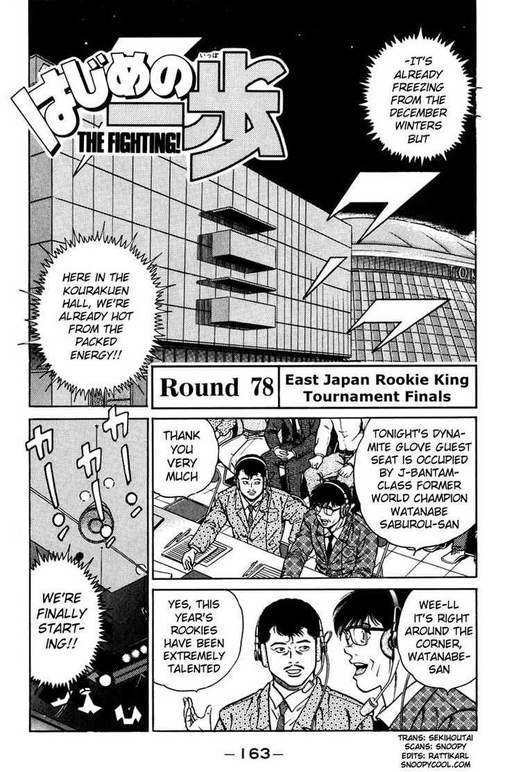 Hajime no Ippo 78 Page 1