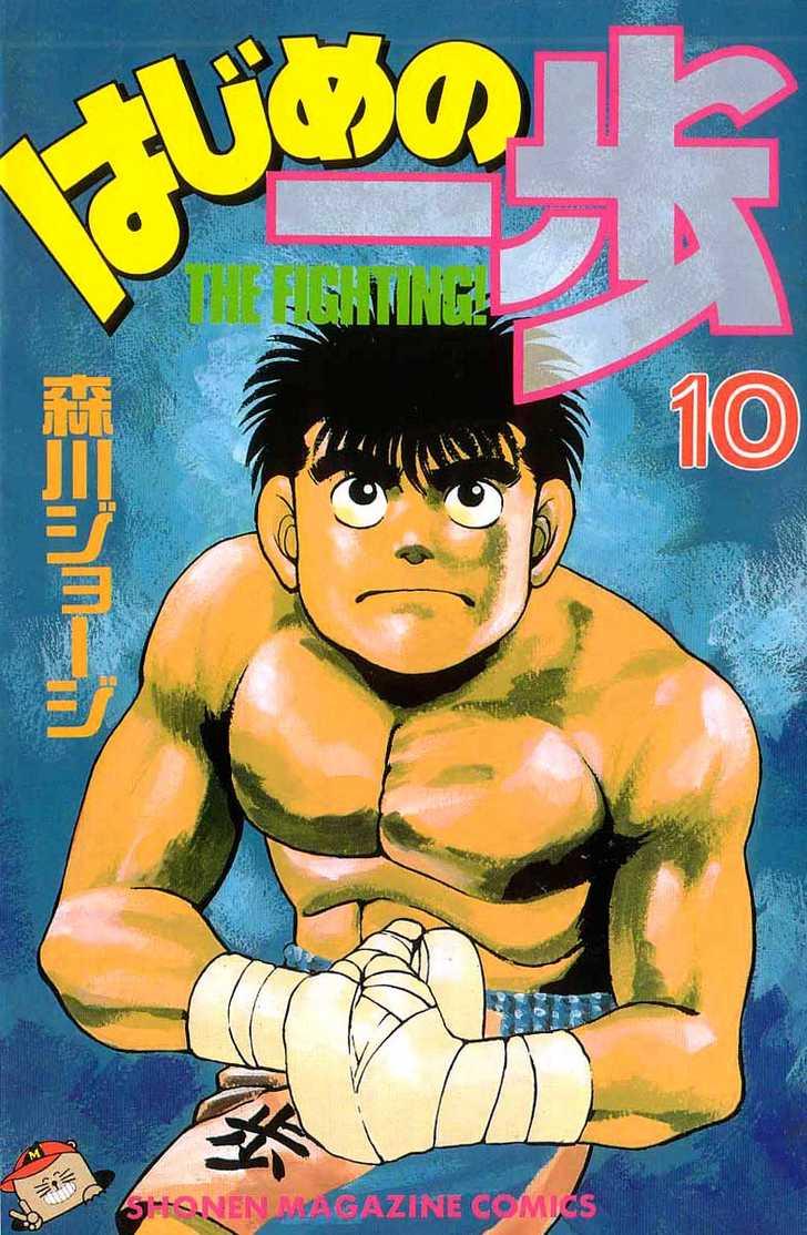 Hajime no Ippo 79 Page 1