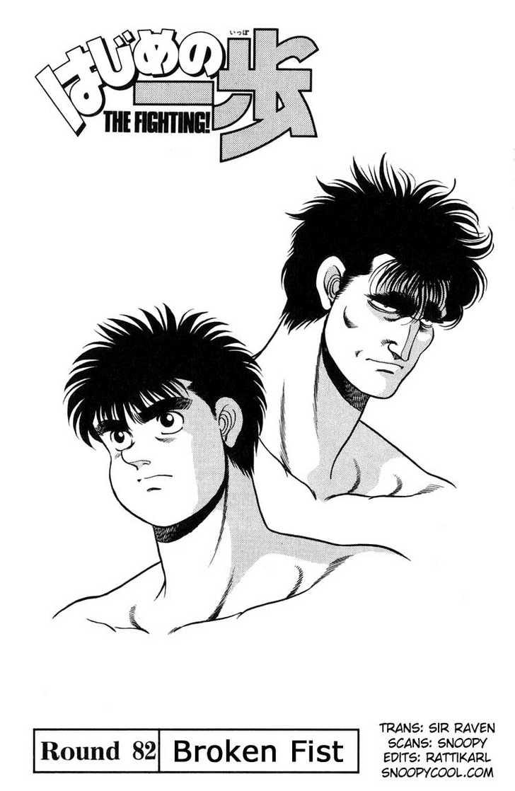 Hajime no Ippo 82 Page 1