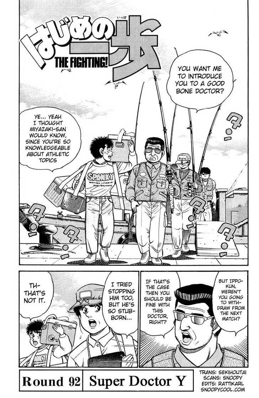Hajime no Ippo 92 Page 1