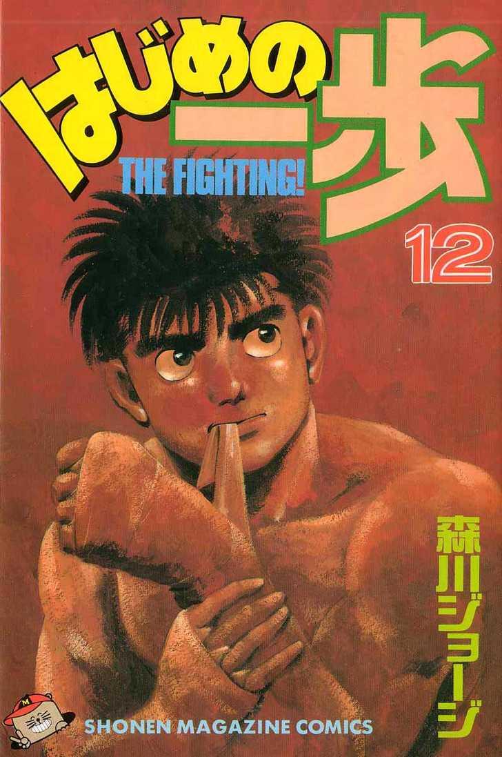 Hajime no Ippo 97 Page 1
