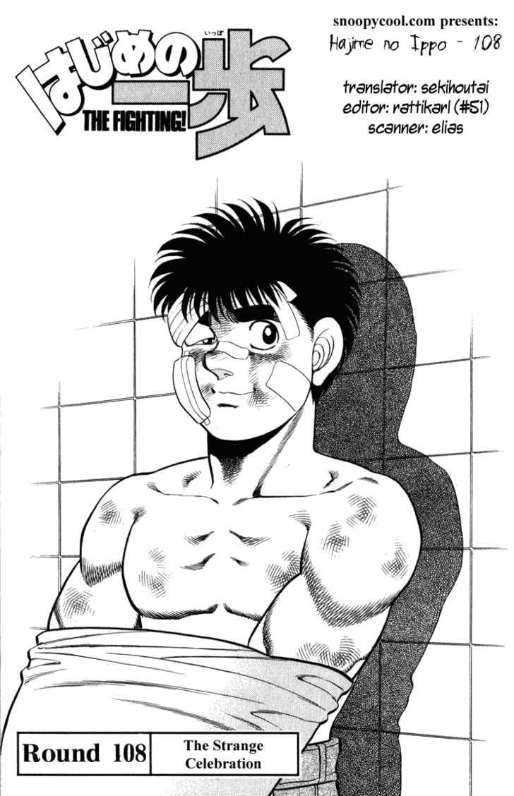 Hajime no Ippo 108 Page 1