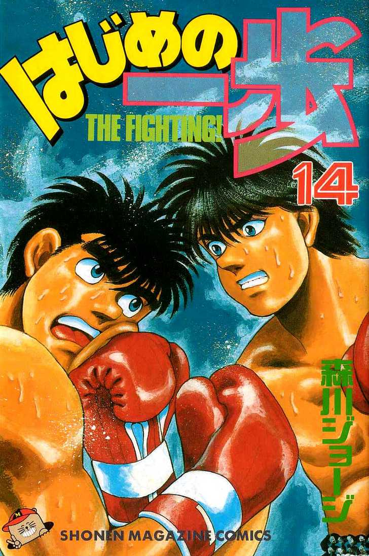 Hajime no Ippo 115 Page 1