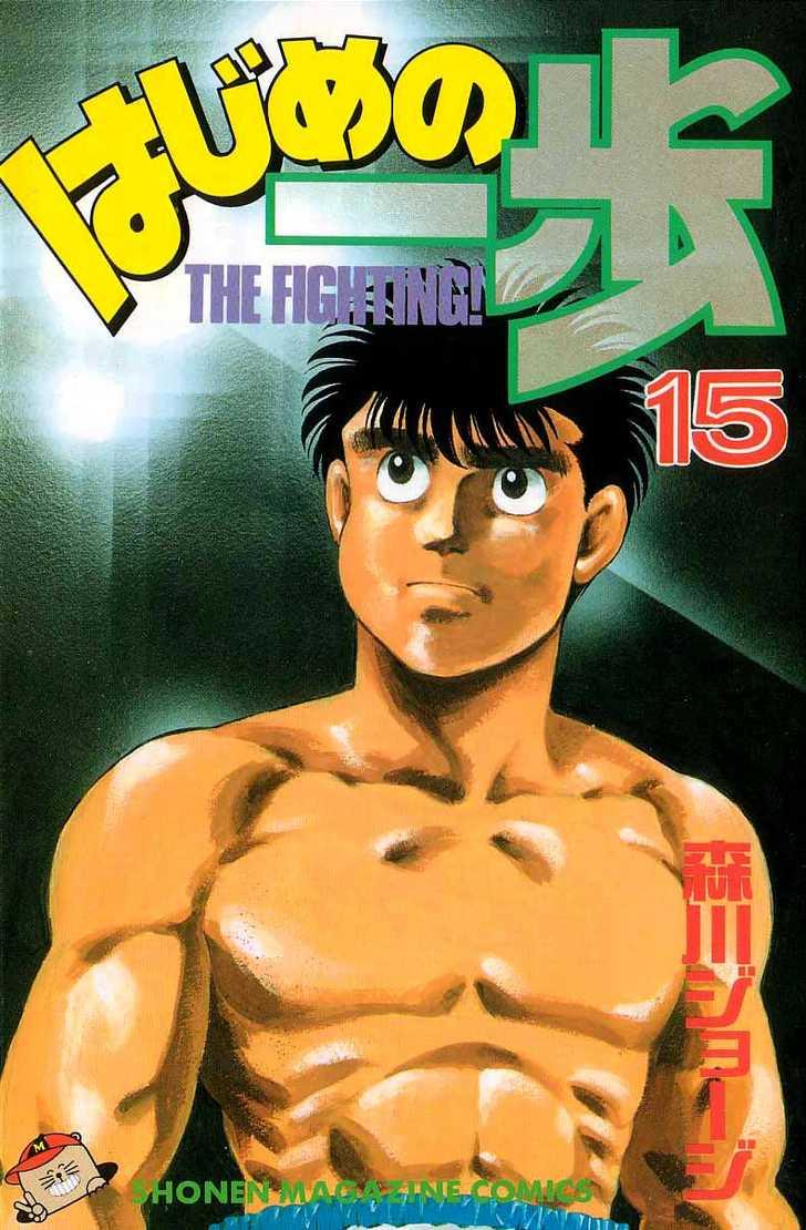 Hajime no Ippo 124 Page 1