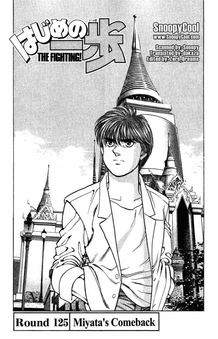 Hajime no Ippo 125 Page 1
