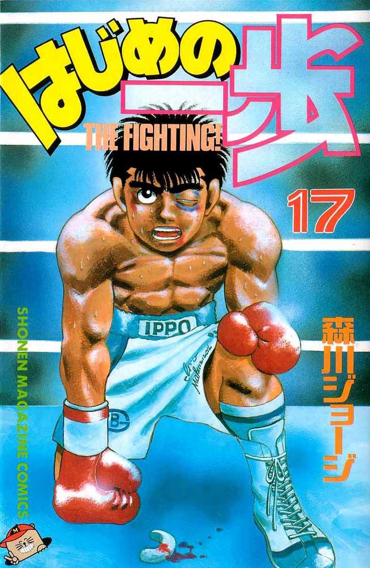 Hajime no Ippo 142 Page 1