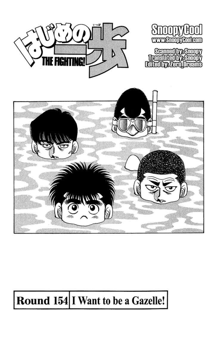 Hajime no Ippo 154 Page 1