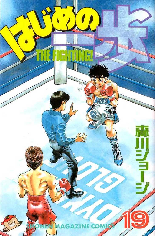 Hajime no Ippo 160 Page 1