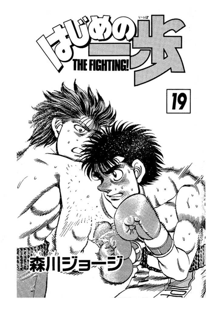 Hajime no Ippo 160 Page 2